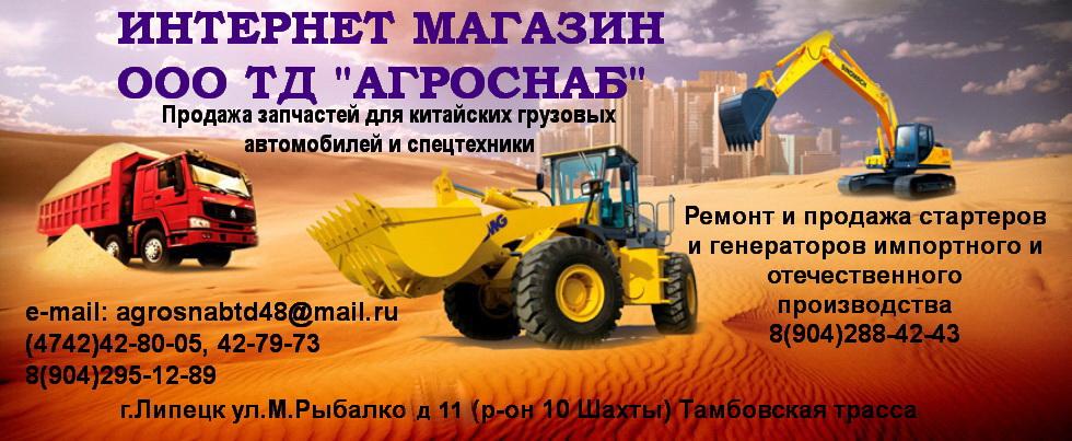 ТД Агроснаб